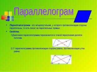 Параллелограмм - это четырехугольник, у которого противолежащие стороны парал