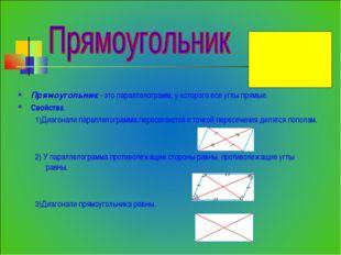 Прямоугольник - это параллелограмм, у которого все углы прямые. Свойства. 1)