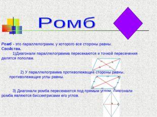Ромб - это параллелограмм, у которого все стороны
