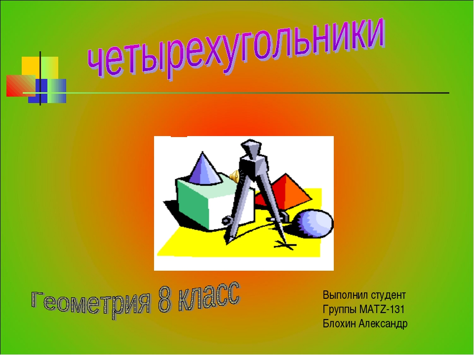 Выполнил студент Группы МАТZ-131 Блохин Александр