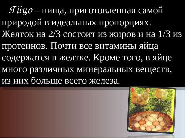 Яйцо – пища, приготовленная самой природой в идеальных пропорциях. Желток на...