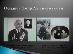 Османов Эми Али и его супруга Керимова Сабе-Султан Родители Османова Эмир Али