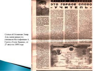 Статья об Османове Эмир Али, написанная его учеником Мустафаевым А. Газета «