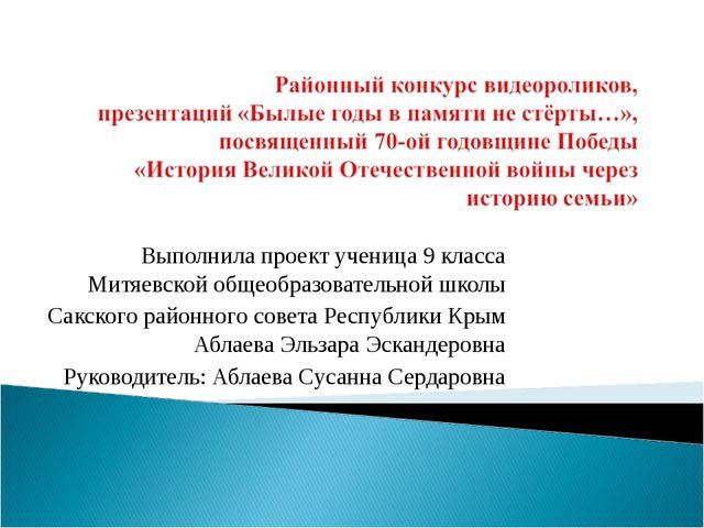 Выполнила проект ученица 9 класса Митяевской общеобразовательной школы Сакско...