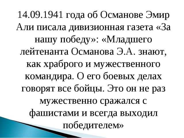 14.09.1941 года об Османове Эмир Али писала дивизионная газета «За нашу побед...