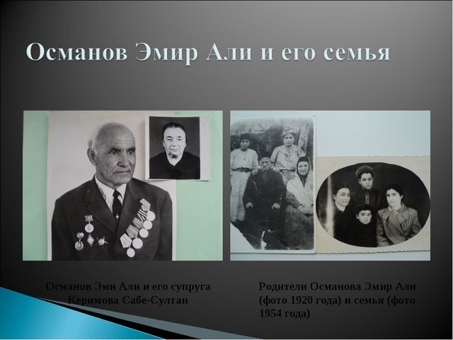 Османов Эми Али и его супруга Керимова Сабе-Султан Родители Османова Эмир Али...