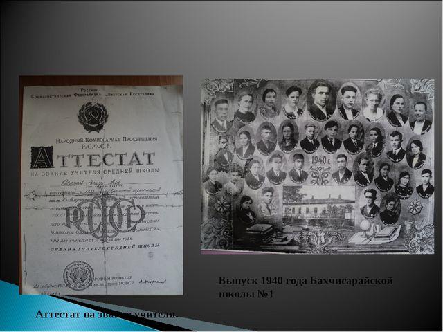 Выпуск 1940 года Бахчисарайской школы №1 Аттестат на звание учителя.