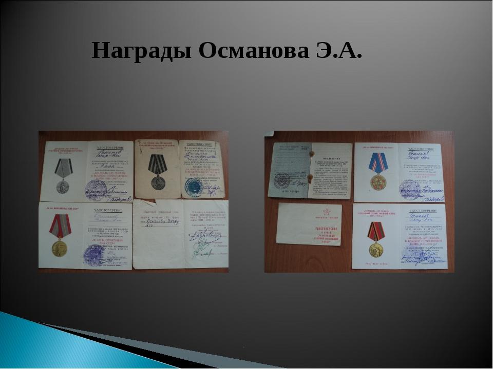 Награды Османова Э.А.
