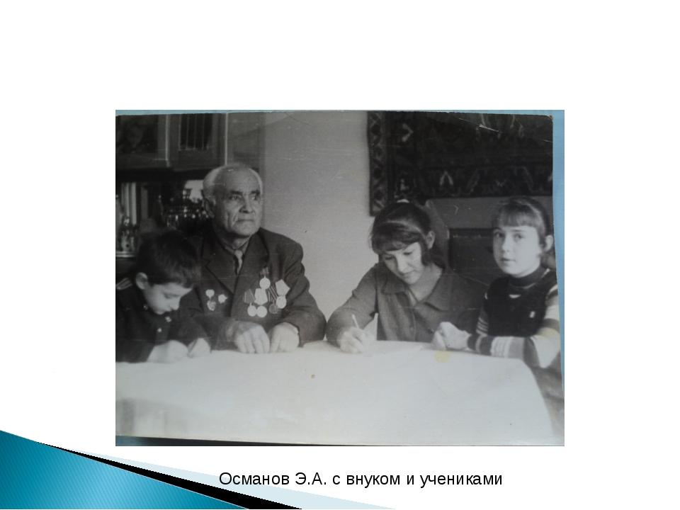 Османов Э.А. с внуком и учениками