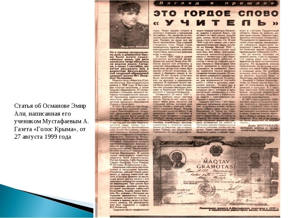 Статья об Османове Эмир Али, написанная его учеником Мустафаевым А. Газета «...