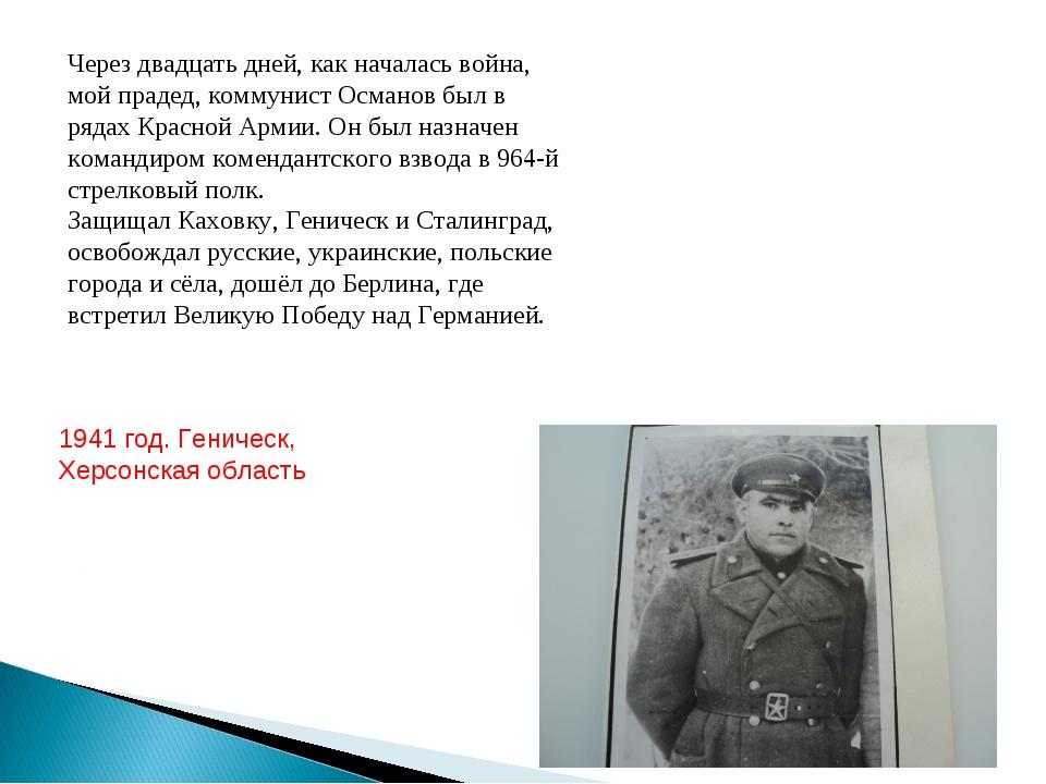 Через двадцать дней, как началась война, мой прадед, коммунист Османов был в...