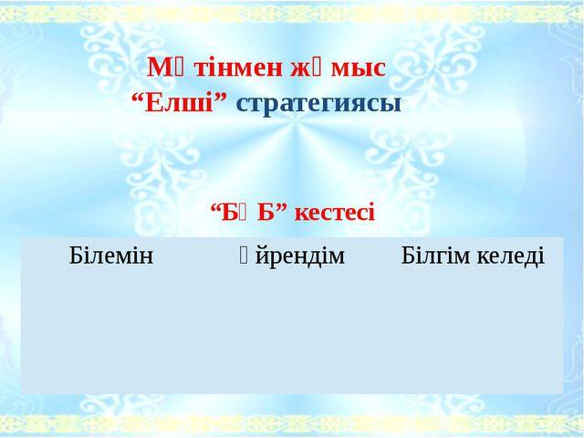 """Мәтінмен жұмыс """"Елші"""" стратегиясы """"БҮБ"""" кестесі Білемін Үйрендім Білгімкеледі"""