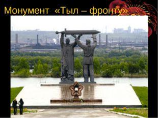 Монумент «Тыл – фронту»