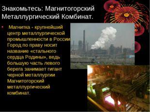 Знакомьтесь: Магнитогорский Металлургический Комбинат. Магнитка - крупнейший