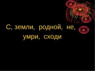 С, земли, родной, не, умри, сходи
