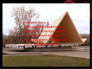 Важную роль в композиции памятника «Первая палатка» играет скульптурный элеме