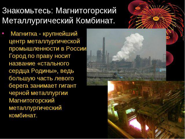 Знакомьтесь: Магнитогорский Металлургический Комбинат. Магнитка - крупнейший...