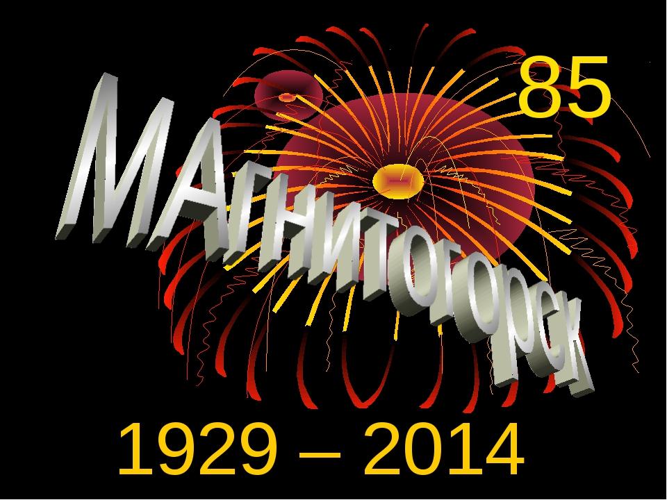85 1929 – 2014