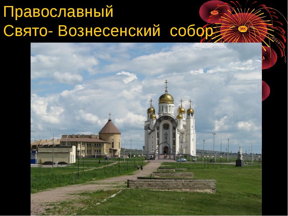 Православный Свято- Вознесенский собор