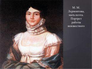 М. М. Лермонтова, мать поэта. Портрет работы неизвестного