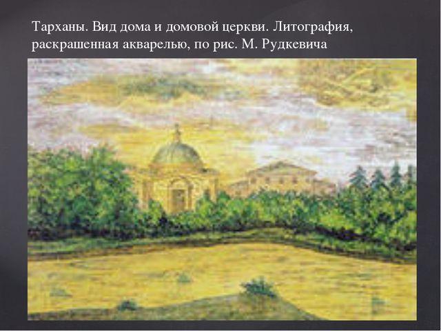 Тарханы. Вид дома и домовой церкви. Литография, раскрашенная акварелью, по ри...