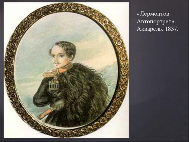 «Лермонтов. Автопортрет». Акварель. 1837.