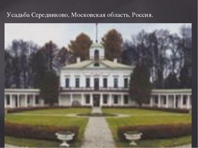 Усадьба Середниково, Московская область, Россия.