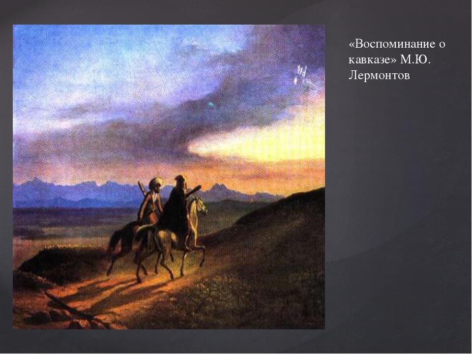 «Воспоминание о кавказе» М.Ю. Лермонтов