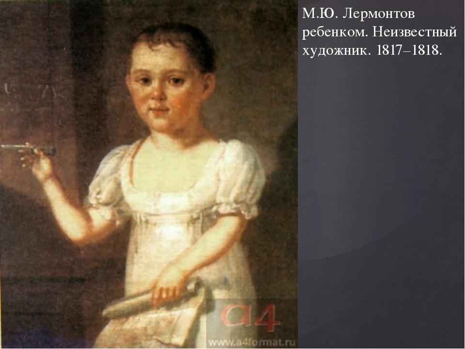 М.Ю. Лермонтов ребенком. Неизвестный художник. 1817–1818.