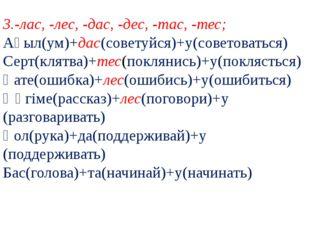 3.-лас, -лес, -дас, -дес, -тас, -тес; Ақыл(ум)+дас(советуйся)+у(советоваться)