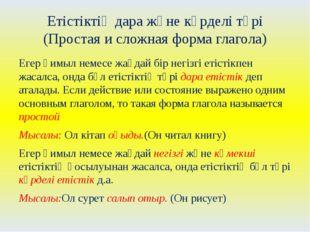 Етістіктің дара және күрделі түрі (Простая и сложная форма глагола) Егер қимы