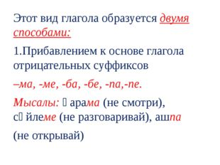 Этот вид глагола образуется двумя способами: 1.Прибавлением к основе глагола