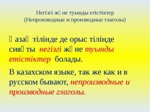 Негізгі және туынды етістіктер (Непроизводные и производные глаголы) Қазақ ті