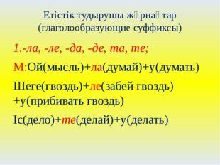 Етістік тудырушы жұрнақтар (глаголообразующие суффиксы) 1.-ла, -ле, -да, -де,