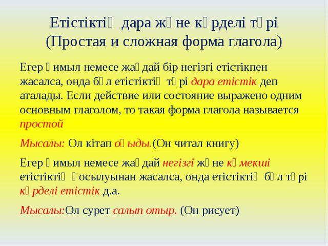 Етістіктің дара және күрделі түрі (Простая и сложная форма глагола) Егер қимы...