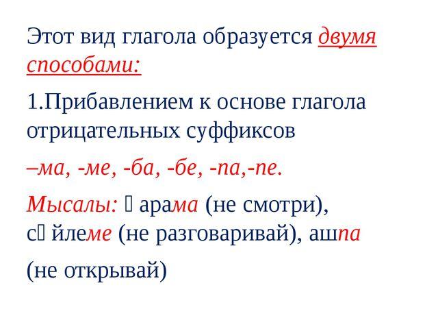 Этот вид глагола образуется двумя способами: 1.Прибавлением к основе глагола...