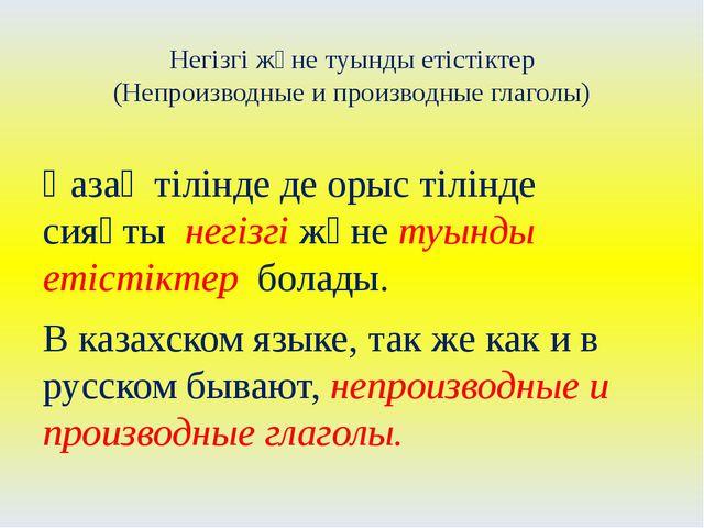 Негізгі және туынды етістіктер (Непроизводные и производные глаголы) Қазақ ті...