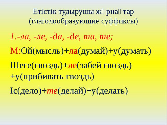 Етістік тудырушы жұрнақтар (глаголообразующие суффиксы) 1.-ла, -ле, -да, -де,...