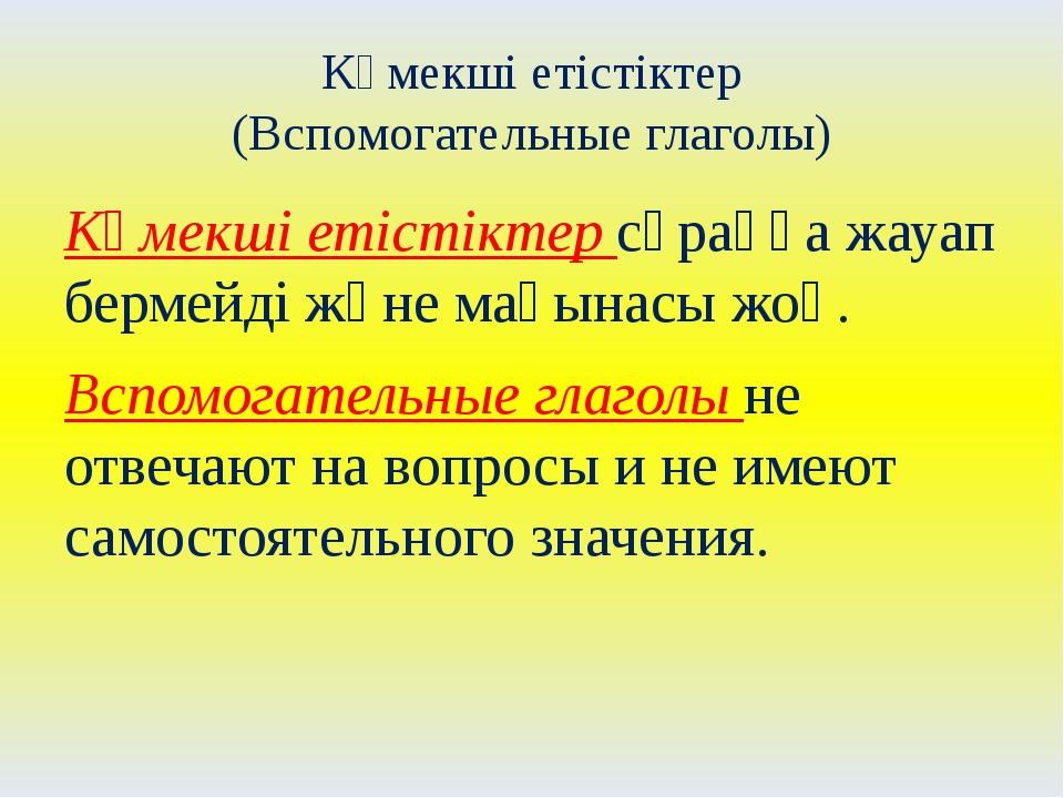 Көмекші етістіктер (Вспомогательные глаголы) Көмекші етістіктер сұраққа жауап...