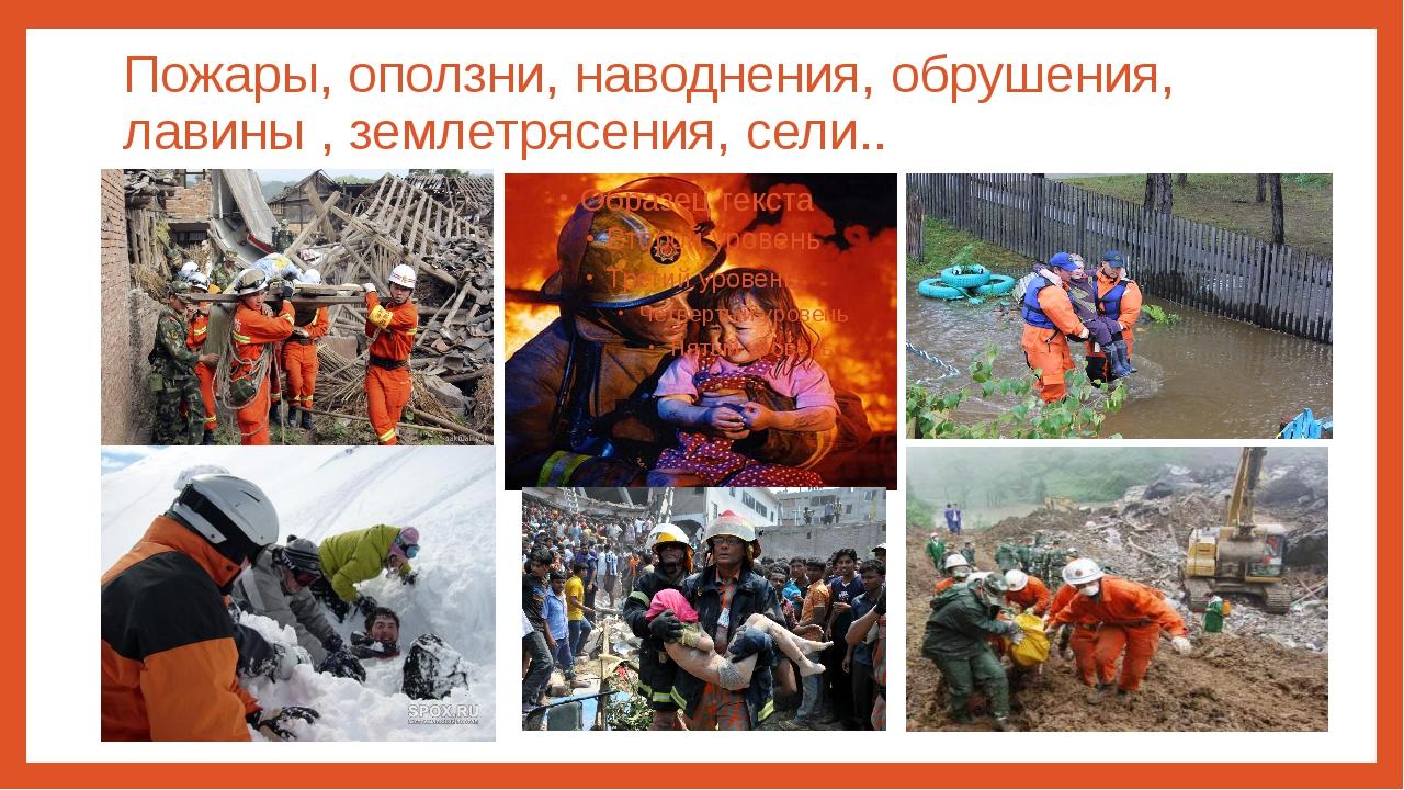 Пожары, оползни, наводнения, обрушения, лавины , землетрясения, сели..