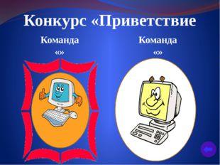 Что означает слово РОУМИНГ Компьютерную сеть Мобильную связь между городами
