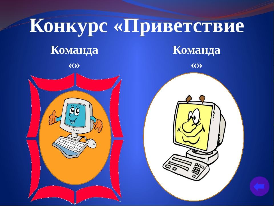 Что означает слово РОУМИНГ Компьютерную сеть Мобильную связь между городами...