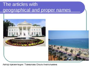 The articles with geographical and proper names Автор презентации: Товкалова