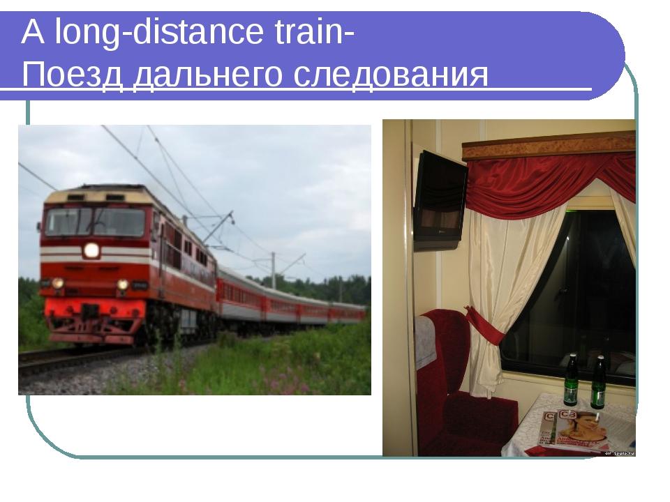 A long-distance train- Поезд дальнего следования