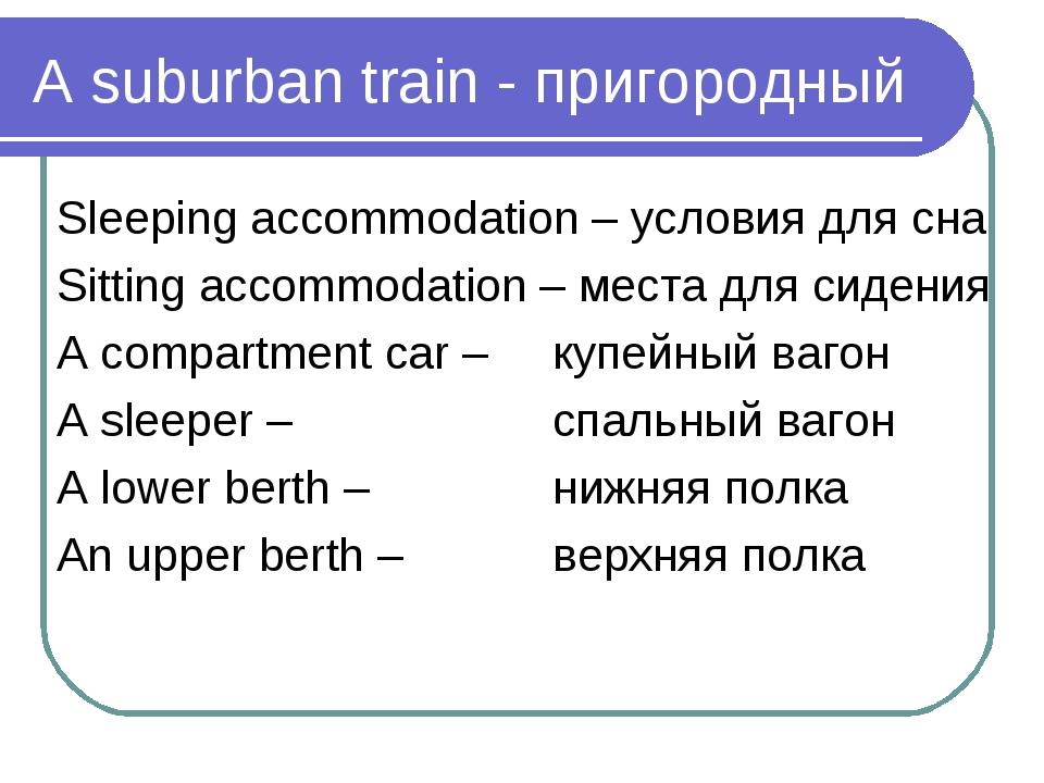 A suburban train - пригородный Sleeping accommodation – условия для сна Sitti...