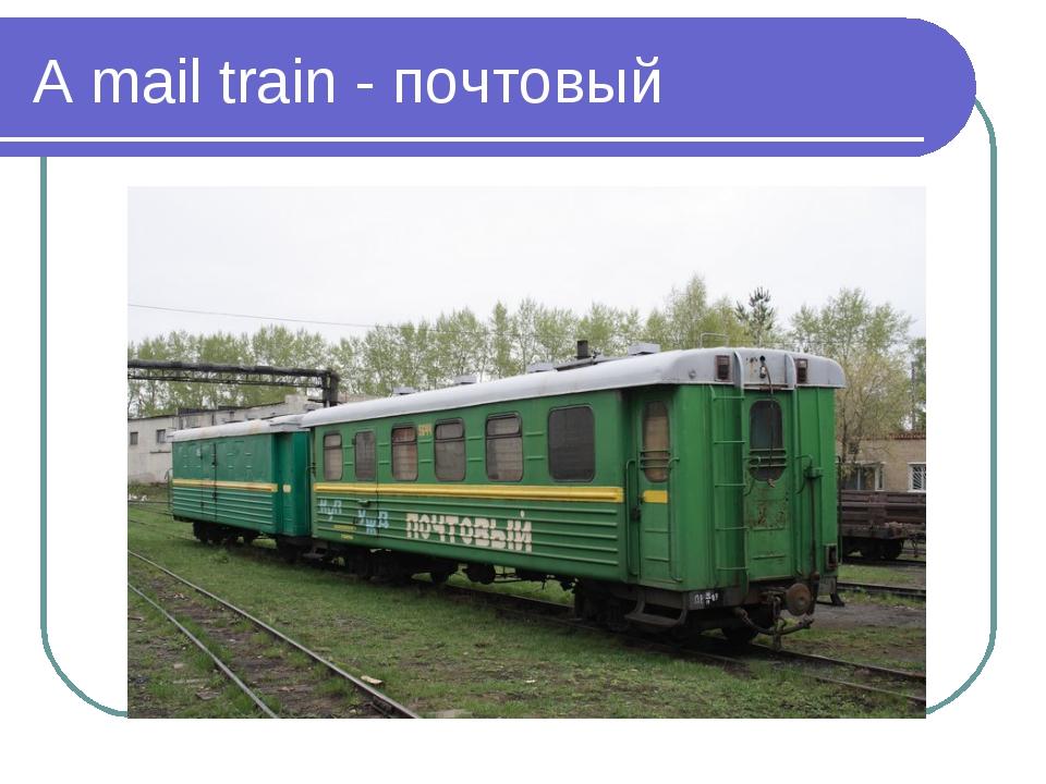 A mail train - почтовый