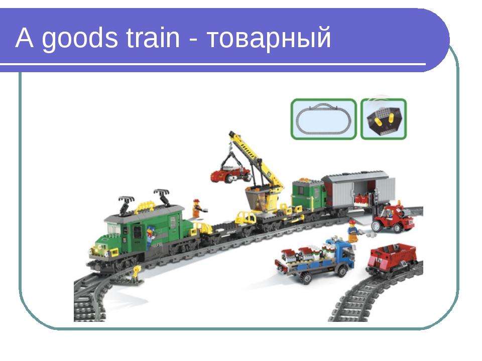 A goods train - товарный
