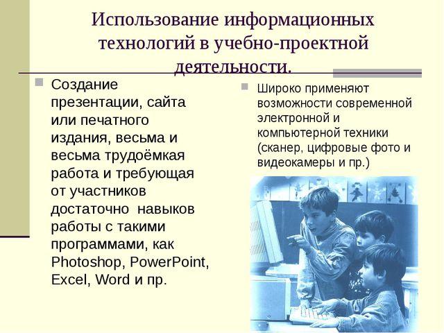 Использование информационных технологий в учебно-проектной деятельности. Созд...