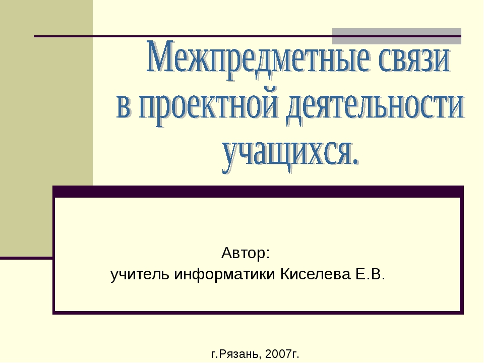 Автор: учитель информатики Киселева Е.В. г.Рязань, 2007г.