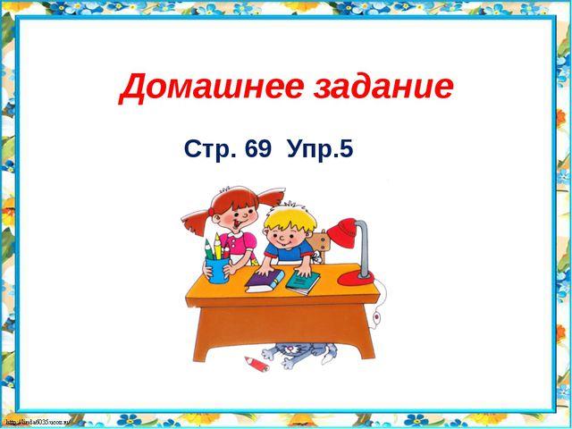 Домашнее задание Стр. 69 Упр.5